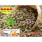 生豆【97%以上カット】カフェインレスコーヒー バリアラビカ 神山(5k)