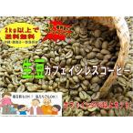生豆【97%以上カット】 カフェインレスコーヒー(バリアラビカ 神山) (1kg)