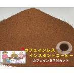 カフェインレス インスタントコーヒー(400g)【200g×2】