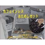 【カフェインレス】カフェインレスコーヒーおためしセット(100g×3)