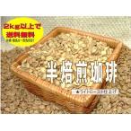 Yahoo! Yahoo!ショッピング(ヤフー ショッピング)白煎り豆: ブラジル・サントスNO2(250g)