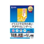 サンワサプライ/IJ両面印刷紙 超特厚A4 20枚/JP-ERV1NA4N