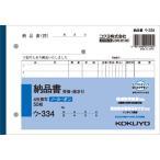 コクヨ/4枚納品書 請求・受領付/ウ-334N