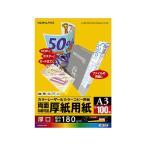 コクヨ/カラーレーザー&カラーコピー用紙 厚紙用紙 A3 100枚/LBP-F33