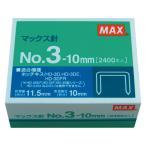 マックス/ホッチキスの針 3号10mm足 2400本/No.3-10mm