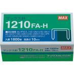 マックス/ホッチキス針/1210FA-H