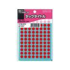 コクヨ/タックタイトル(丸型φ8mm) 赤 96片×17シート/タ-70-41NR