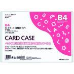 コクヨ カードケース 硬質 クケ-3004N