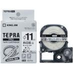 キングジム/テプラPRO用テープ11mm 熱収縮チューブ白/黒字/SU11S
