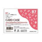 コクヨ/ハードカードケース B7/クケ-3007