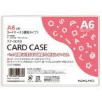 コクヨ/ハードカードケース A6/クケ-3016