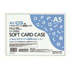 コクヨ/ソフトカードケース A5/クケ-3065N