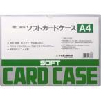 ライオン/ソフトカードケース 軟質 A4/263-13
