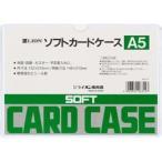 ライオン/ソフトカードケース 軟質 A5/263-14