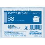 コクヨ/ソフトカードケース(軟質)B8/クケ-58