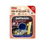 ニチバン/バトルウィン カラーテーピングテープ 非伸縮タイプ C25FB 1巻