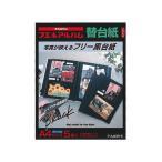 ナカバヤシ/フリー黒替台紙 A4サイズ 5枚入/ア-A4DR-5