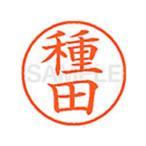 【お取り寄せ】シヤチハタ/XL-9(種田)