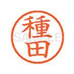 【お取り寄せ】シヤチハタ/XL-6(種田)