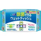 ライオン商事/ペットキレイ 除菌できるウェットティッシュ 80枚