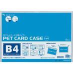 コクヨ/ペットカードケース薄型タイプ 再生PET硬質 B4/クケ-3024