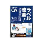コクヨ/カラーレーザーカラーコピー用紙リラベルA4 12面 20枚/LBP-80396