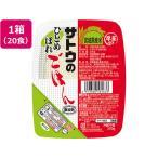 サトウ食品/サトウのごはん 宮城県産ひとめぼれ 20食