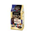 キーコーヒー/ドリップオンバラエティパック 12袋入