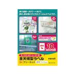 マクセル/全天候型ラベル 透明 A4 1面 10枚/CL71777-10A
