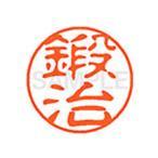 【お取り寄せ】シヤチハタ/XL-11(鍛治)/XL1100848