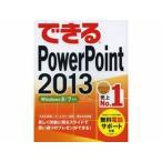 インプレス/できるPowerPoint 2013/9784844333593