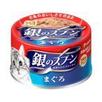 ユニ・チャームペットケア/銀のスプーン缶まぐろ70g