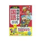 三省堂/例解小学国語辞典 A5サイズワイド版/9784385138862