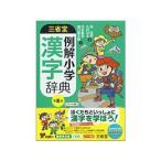 三省堂/例解小学漢字辞典 A5サイズワイド版/9784385138916