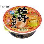ヤマダイ/凄麺 佐野らーめん 12食