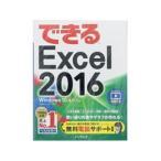 インプレス/できるExcel2016 Windows 10/8.1/7対応