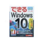 インプレス/できるWindows 10