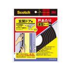3M/スコッチ 玄関ドア用 戸あたり波型テープ 2本 黒/EN-58