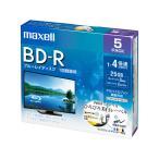 マクセル/録画用BD-R 1回録画 25GB 1〜4倍速 5枚