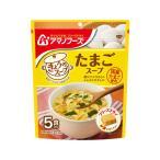 アマノフーズ きょうのスープ たまごスープ(5食入)