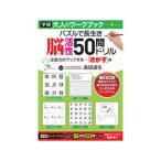 学研ステイフル/大人のワークブック 50問ドリル さがす/N055-01