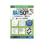 学研ステイフル/大人のワークブック 50問ドリル 書く/N055-02