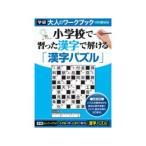 学研ステイフル/大人のワークブック 漢字パズル/N055-08