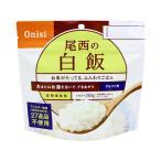 尾西食品/アルファ米 白飯