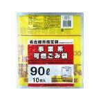 日本技研工業/名古屋市事業系可燃ごみ袋90L 10枚/NG-5