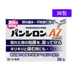 【第2類医薬品】薬)ロート製薬/パンシロンAZ 36包