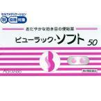 【第2類医薬品】★薬)皇漢堂薬品/ビューラック・ソフト 50錠