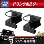 新型ジムニー&シエラ専用 ステンレス製ドリンクホルダ−2個セット ボルト付属 no.034x2