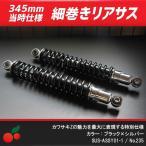 細巻きリアサスペンション345mm 銀×黒 当時仕様 検KONIマルゾッキ no.235