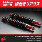 細巻きリアサスペンション345mm 赤×黒 当時仕様 検KONIマルゾッキ no.237